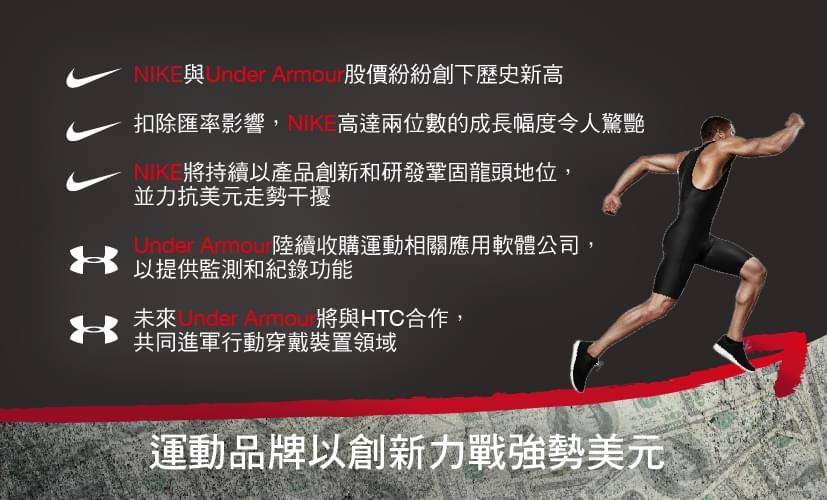 Nike Under Armour以創新力戰強勢美元