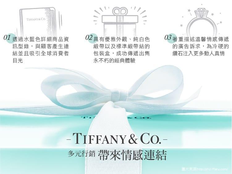Tiffany多元行銷帶來情感連結