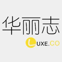 華麗志 Luxe.co