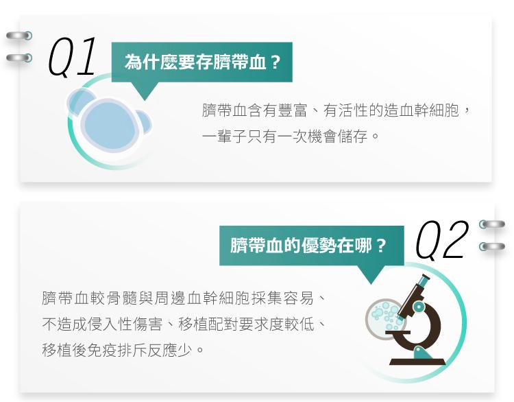 (內文圖)關於幹細胞療法我們沒update的事-02