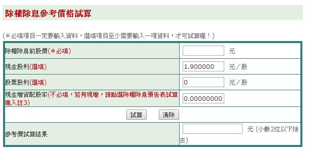 台灣證券交易所3