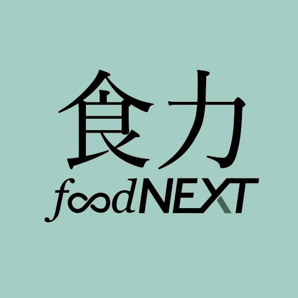 foodNEXT