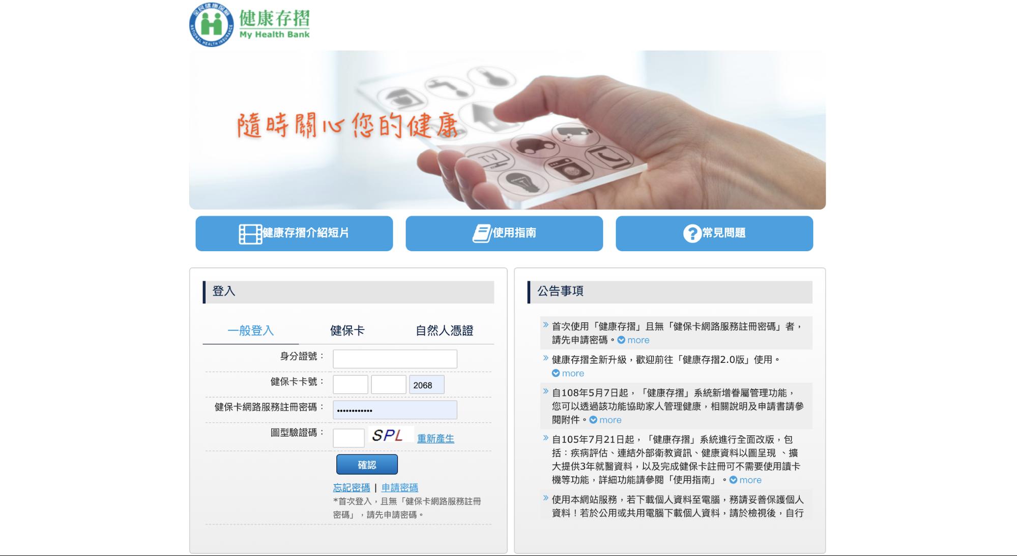 健保洗牙-進入健康存則網路版首頁,輸入登入資料。